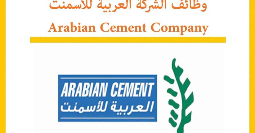 Arabian Cement Company saves $8.74m from ISO 50001